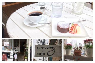 トモチェカフェ (tomoche cafe)