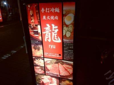 手打冷麺 炭火焼肉 龍