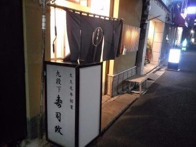九段下 寿司政