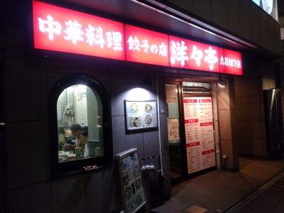 洋々亭 九段坂下店