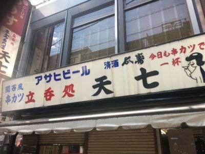 天七 本店