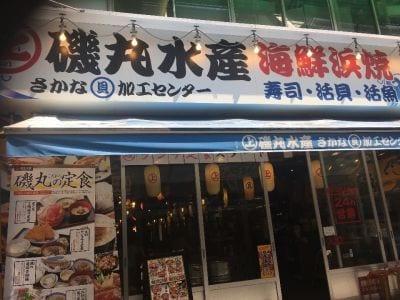 磯丸水産 海鮮浜焼 北千住西口駅前店