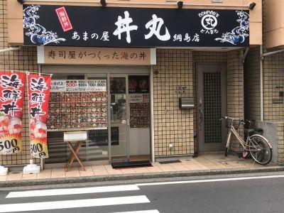 あまの屋 丼丸 綱島店