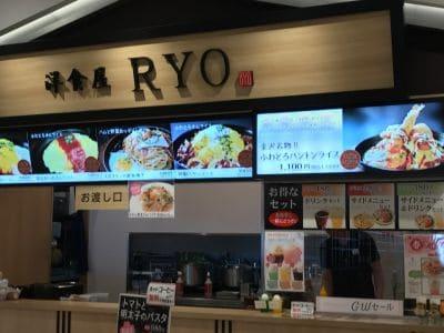 洋食屋 RYO アウトレット小矢部店の口コミ
