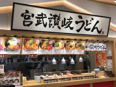 宮武讃岐うどん 三井アウトレット小矢部店