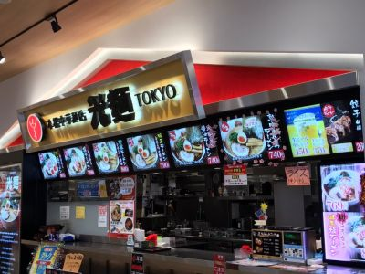 光麺 三井アウトレットパーク北陸小矢部店