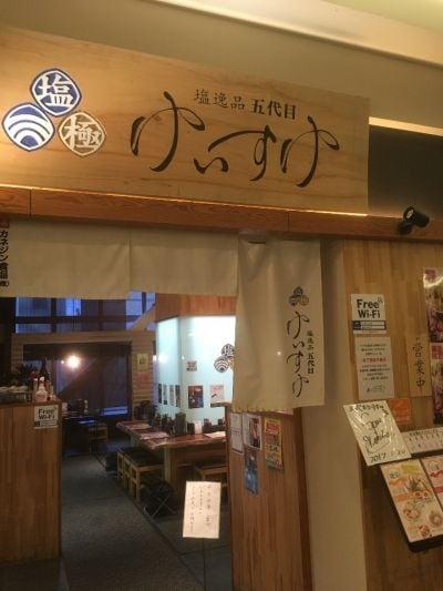 五代目けいすけ金沢フォーラス店