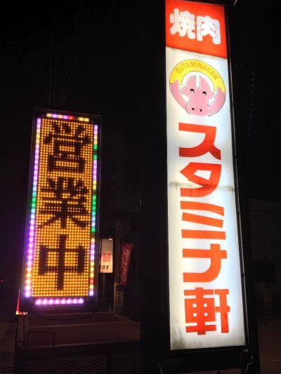 スタミナ軒 七尾店