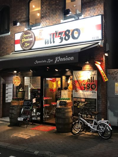 Spanish Bar Pasion  西心斎橋店