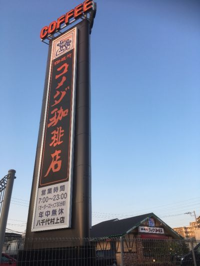 コメダ珈琲店 八千代村上店