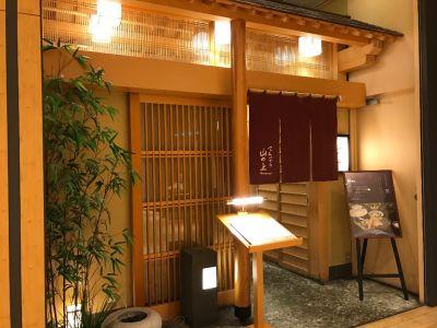 てんぷら 山の上 Roppongi 東京ミッドタウン店