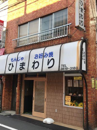 ひまわり 東向島店の口コミ