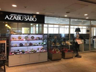 麻布茶房  センター北YOTSUBAKO店