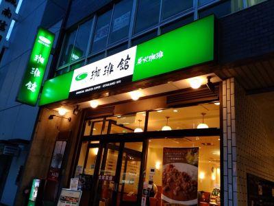 珈琲館 専大前本店