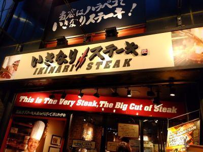 いきなり!ステーキ 神保町店