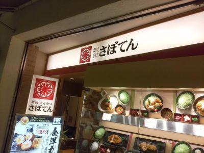 新宿さぼてん 本店