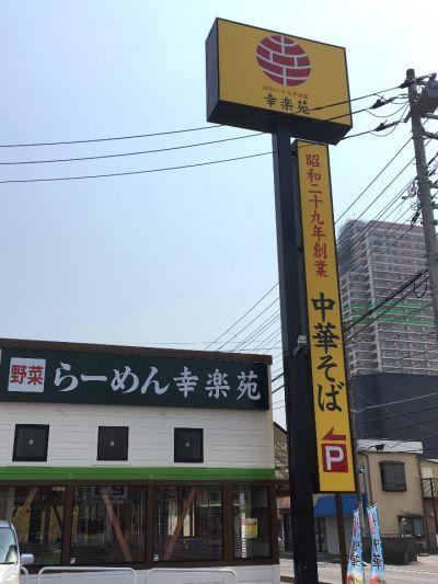 幸楽苑 佐倉店