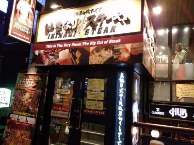 いきなり!ステーキ 池袋東口店