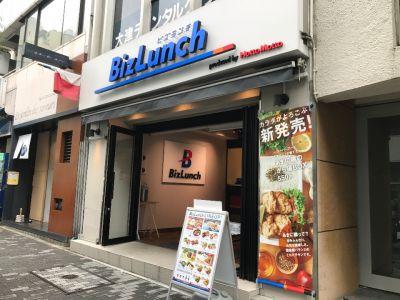 BizLunch 演舞場通り店