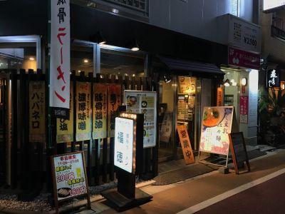 拉麺 福徳 学芸大学店