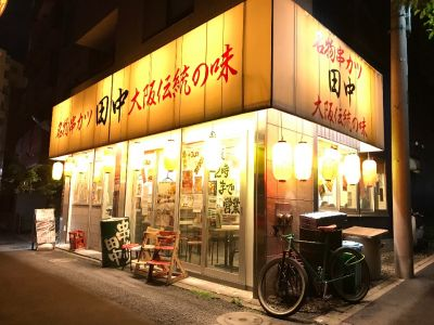 串カツ 田中 目黒店