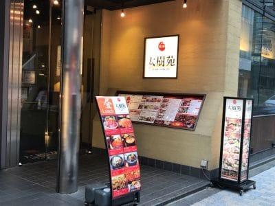 焼肉 DINING 太樹苑 新橋店