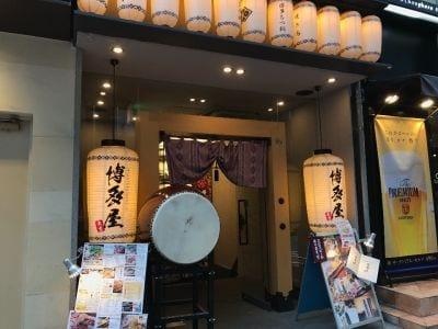 博多屋 大吉 銀座店