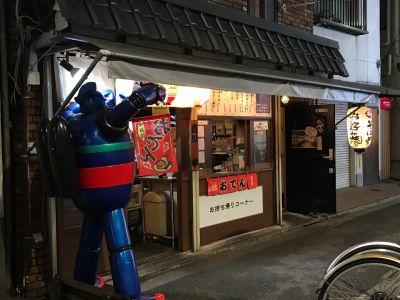 長田いっしん 武蔵小山店