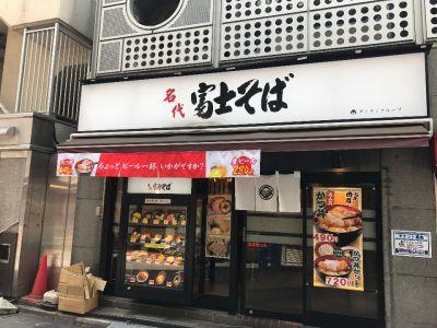 名代 富士そば 池袋東口店