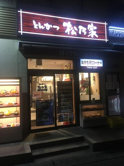 松乃家 行徳駅前店