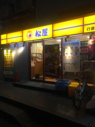 松屋 行徳店