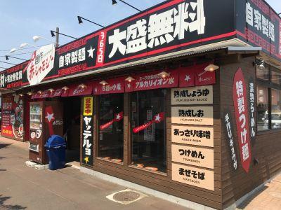 麺作 赤シャモジ 新潟東店の口コミ