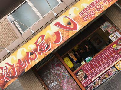 粉もん屋八  JR郡山駅前店