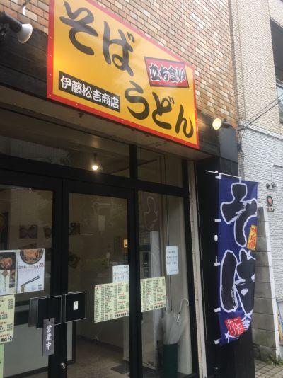 伊藤松吉商店 高円寺店