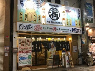 大阪 満マル 武蔵小山店