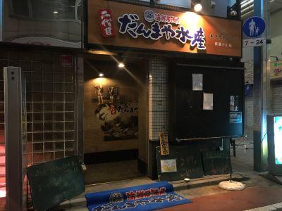 だんまや水産 武蔵小山店