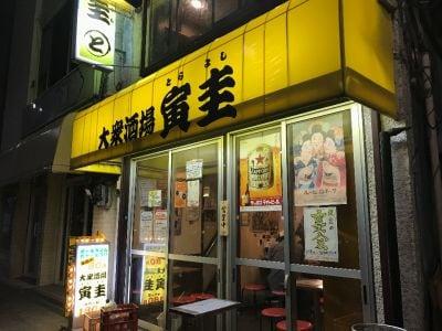 寅圭 武蔵小山店