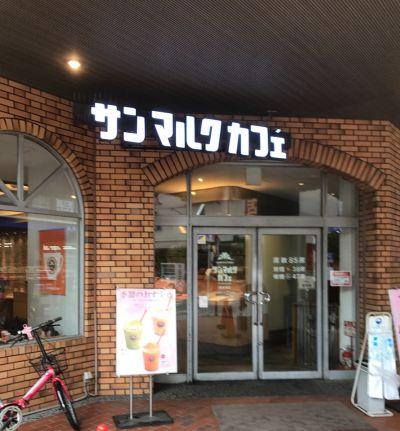 サンマルクカフェ 綱島西店