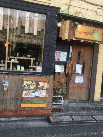 発酵キッチン tokotoko(トコトコ) 高田馬場店