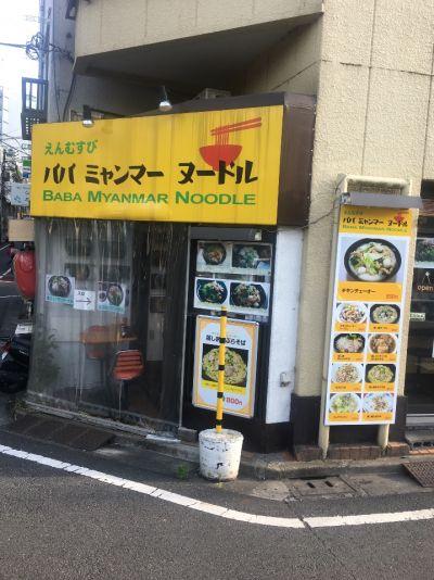 ババ ミャンマーヌードル 高田馬場店