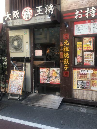 大阪王将 学芸大学店