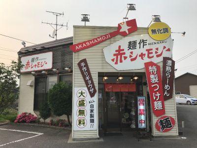 麺作 赤シャモジ本店