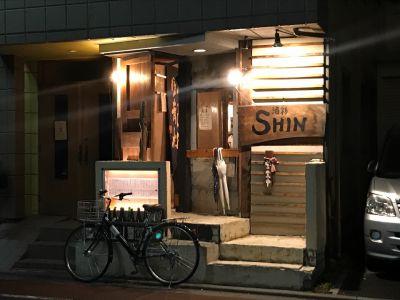 酒彩 SHIN