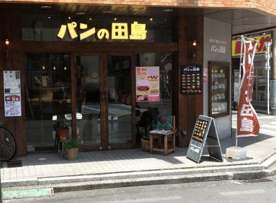 パンの田島 綱島店