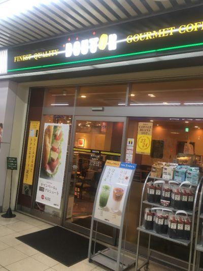 ドトールコーヒーショップ 原木中山店