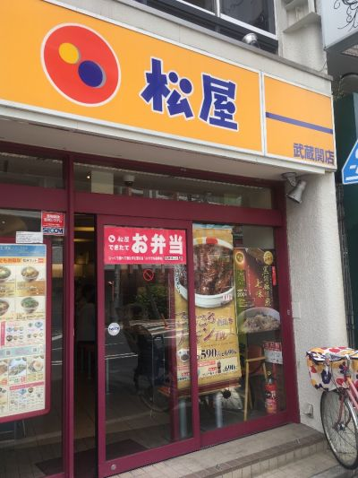 松屋 武蔵関店の口コミ