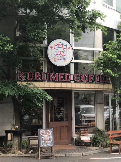 クルミドコーヒー(KURUMED COFFEE)