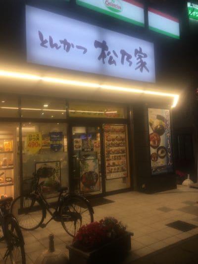松乃家 南行徳店