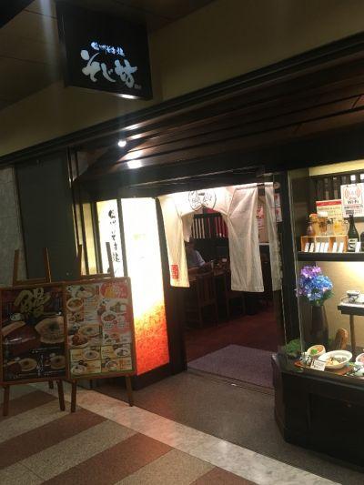 そじ坊 新宿アイランド店