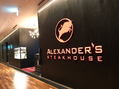 ALEXANDER`S STEAKHOUSE (アレクサンダーズ ステーキハウス)